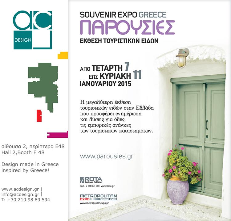 ACDESIGN_PAROUSIES_e_INVITE.cdr